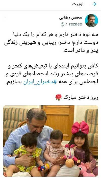 تصویر متفاوتی که محسن رضایی برای روز دختر منتشر کرد+عکس