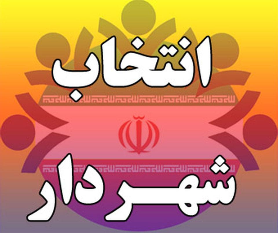 شهردار جدید تهران چه کسی است؟