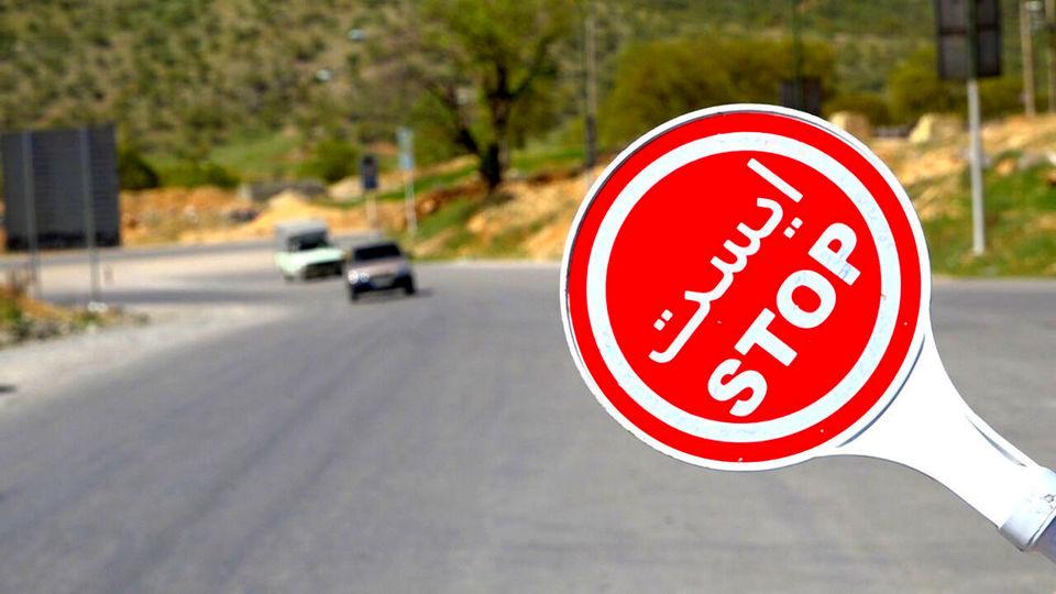محدودیتها و ممنوعیتهای تردد در روز تحلیف