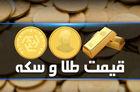 سقوط شدید قیمت سکه و طلا در بازار (جمعه 26 شهریور)