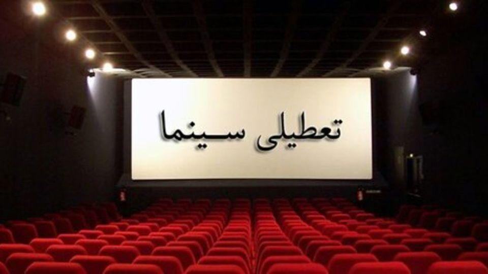 اخبار تعطیلات کرونایی: سینما و تئاتر تعطیل شد