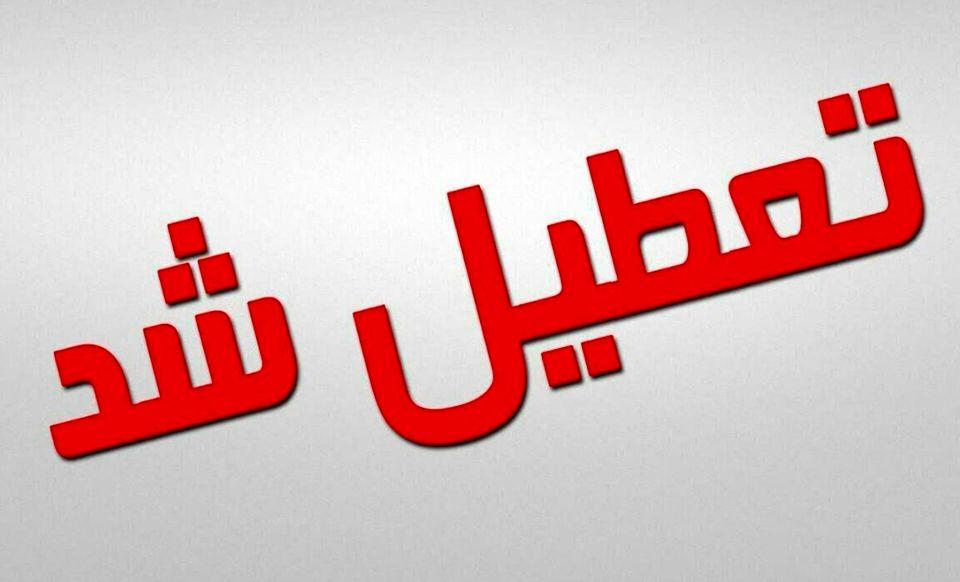 فوری: تهران تعطیل شد
