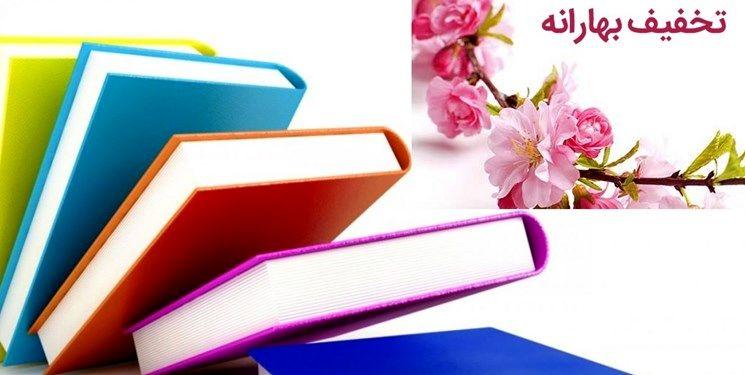 آغاز طرح بهارانه کتاب در خرداد 1400/ کتابفروشیها آماده باشند
