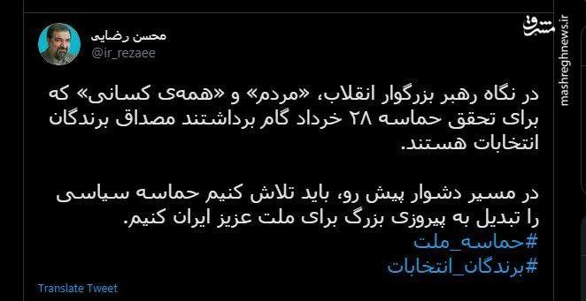 توییت محسن رضایی پس از جلسه نامزدها با رئیسی