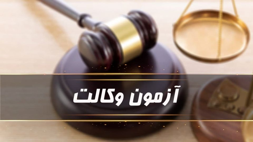 اعلام شرایط پذیرش در آزمون وکالت